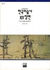 한국미술사.jpg